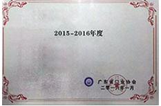 2015-2016年度质量奖