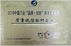 2016中国质量诚信标杆企业